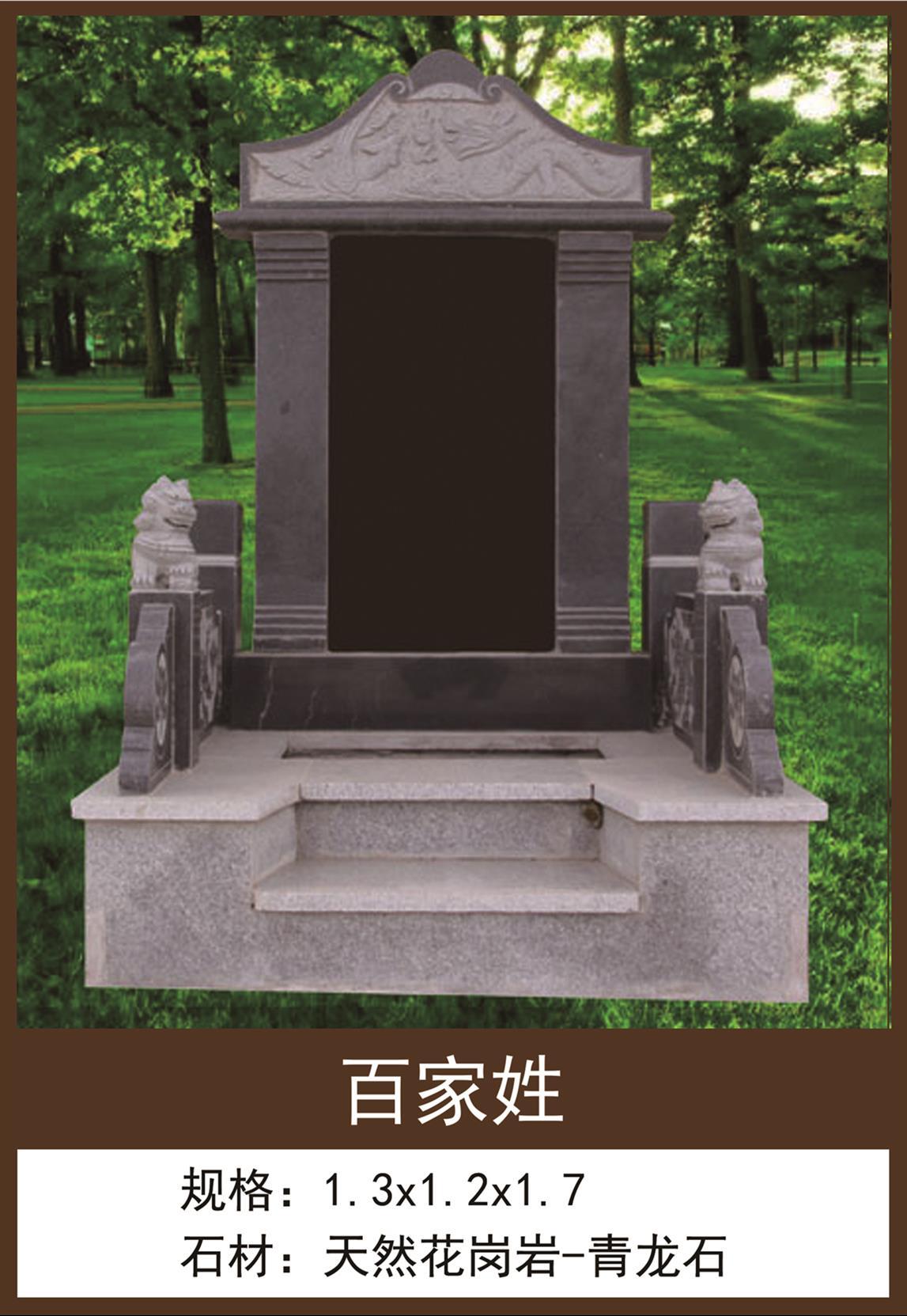 正规墓地陵园电话