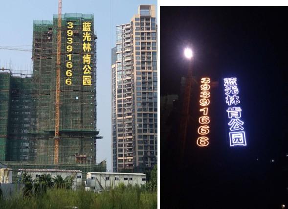 合肥楼宇广告发光字