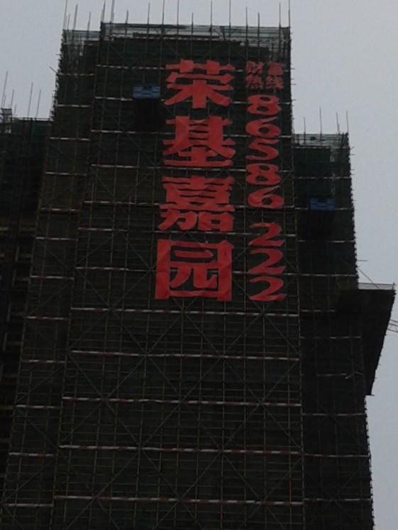 浙江楼盘金色字
