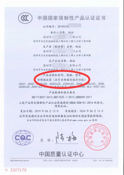 东莞手机3C认证收费 欢迎来电咨询
