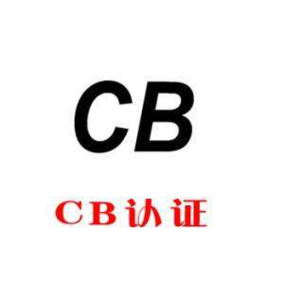 深圳CB认证电话
