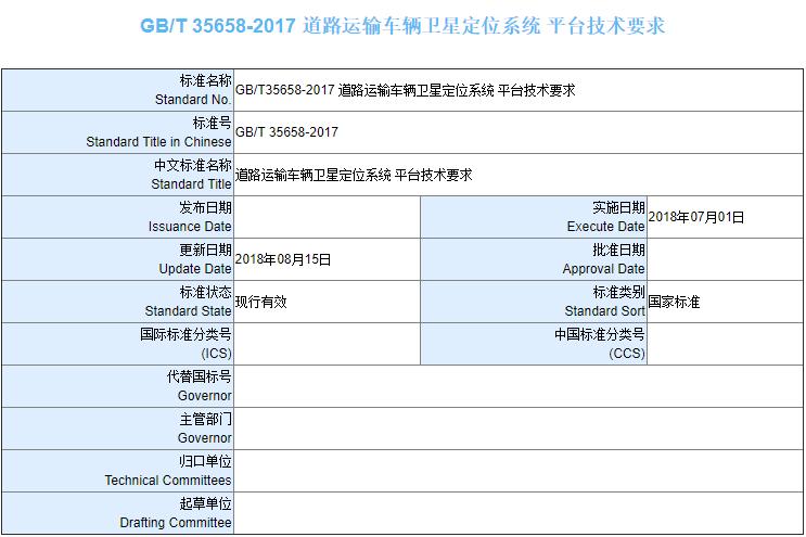 长春交通部平台GB35658周期 欢迎咨询