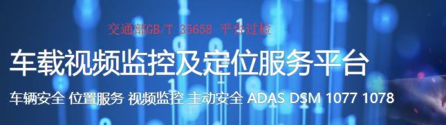 南京交通部平台新标GB35658注意事项 欢迎来电垂询