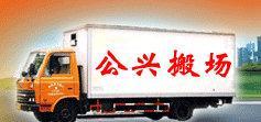 上海嘉定江桥镇搬家公司