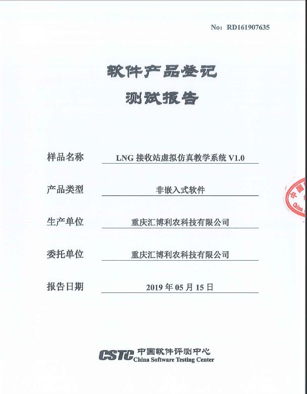 天津安全软件评测中心