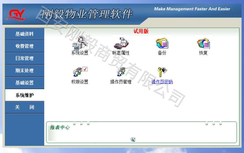 郑州物业收费管理软件