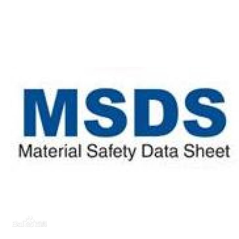 什么样产品申请MSDS费用多少 欢迎来电咨询