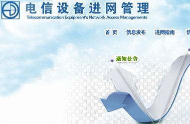 东莞入网许可申请流程
