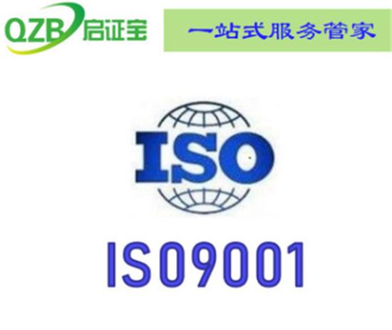 青海iso9001服务