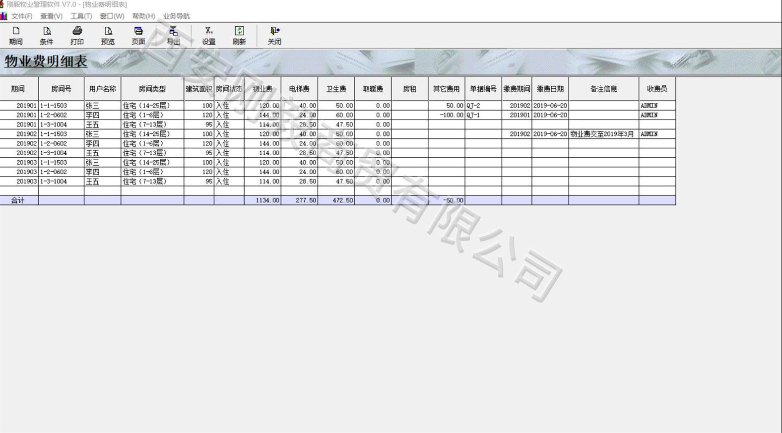 物业管理软件软件