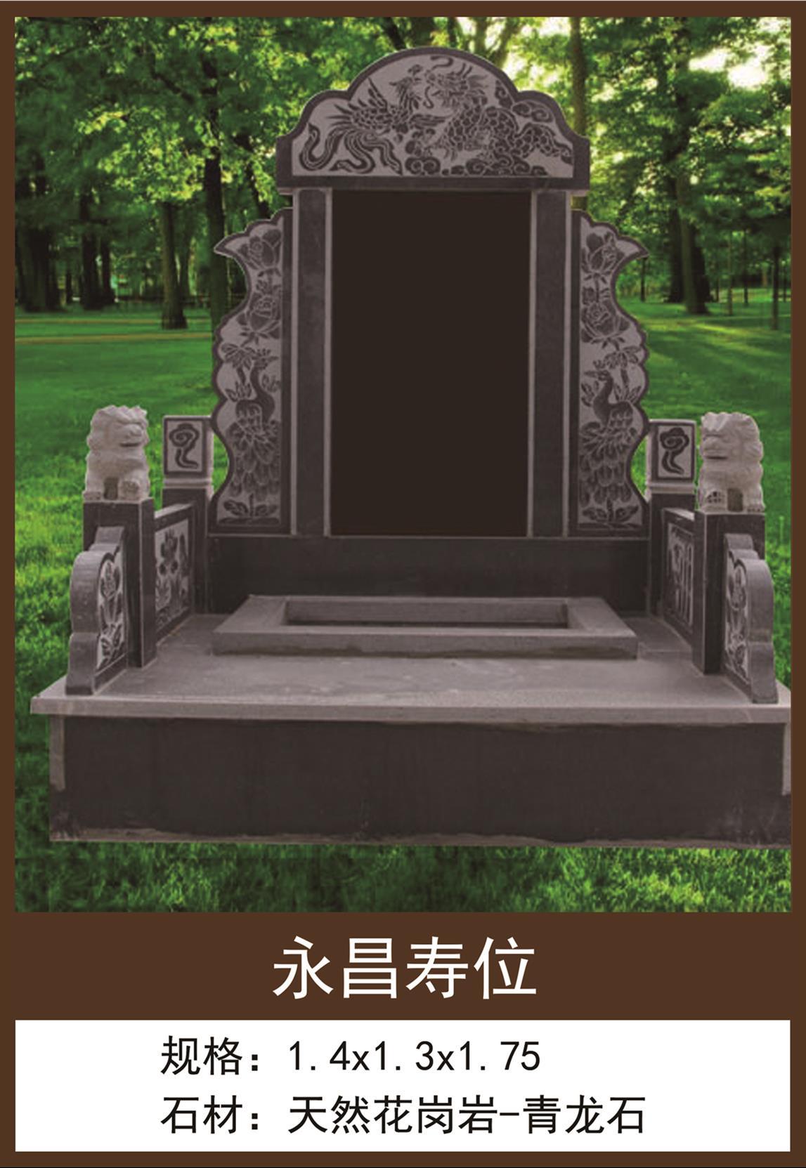 特价墓地陵园费用