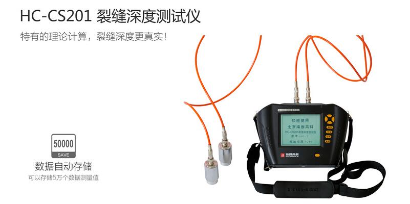 惠州裂缝深度测试仪厂