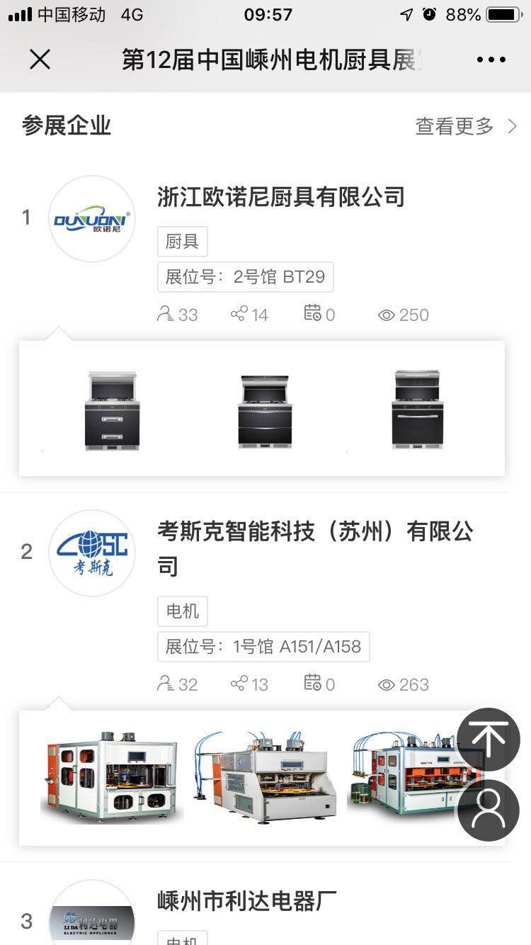 沧州线上展会 展商展品展览展示系统定做
