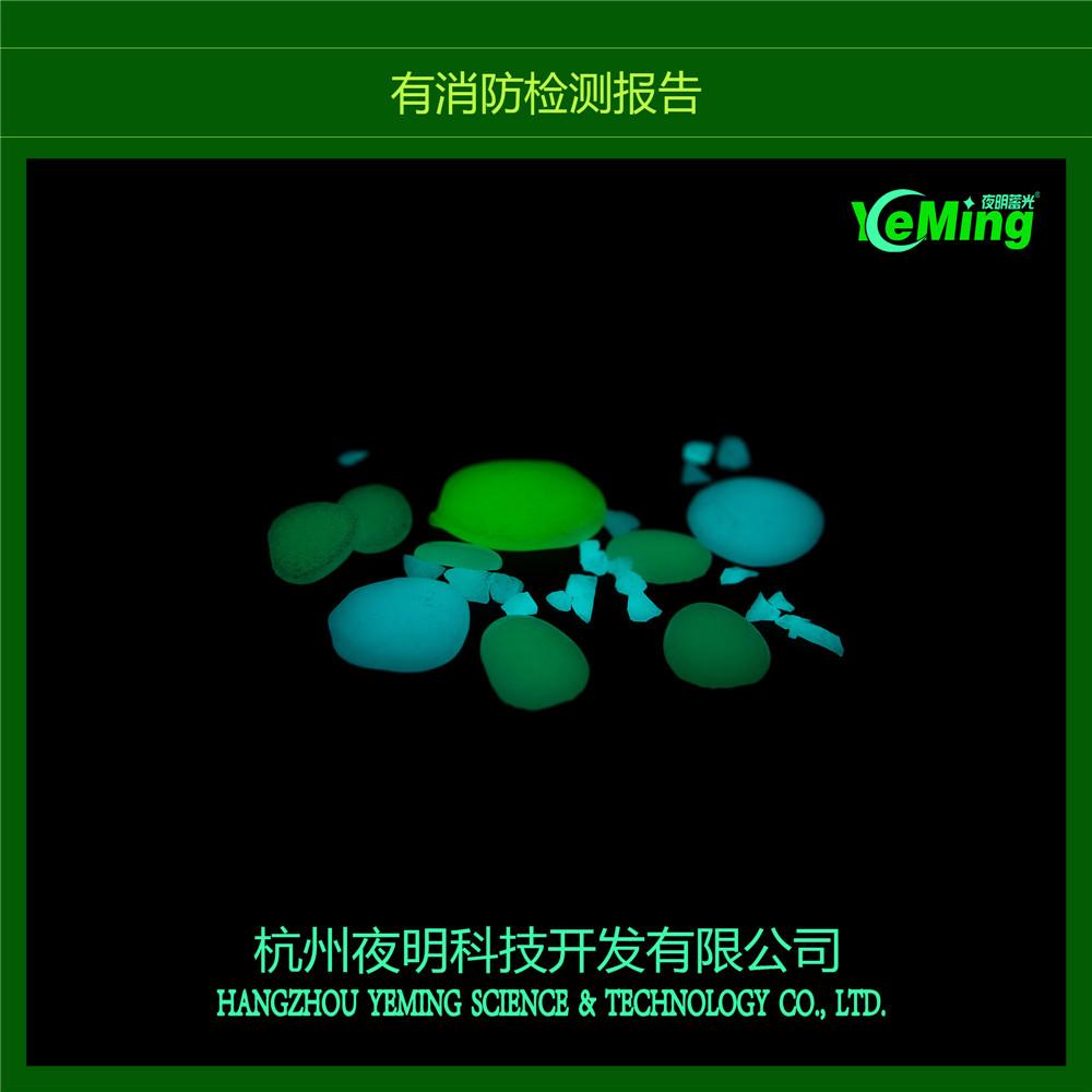 北京绿色环保发光粉厂家直销