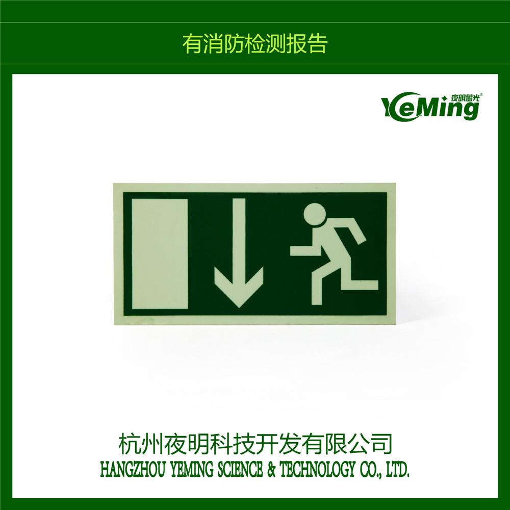 西安安全出口夜光疏散标识定制