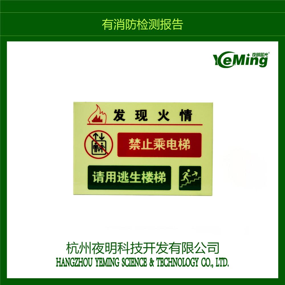 天津安全出口夜光疏散标识生产