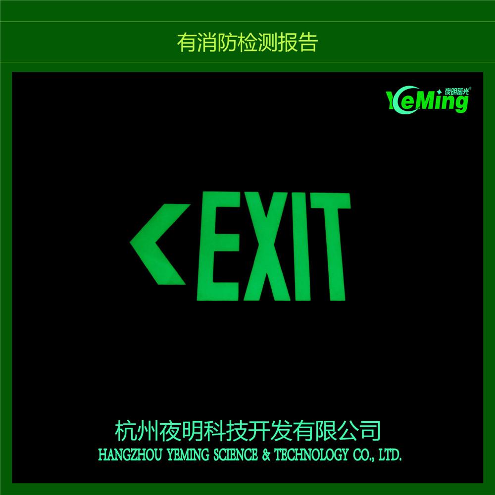 武汉国标夜光疏散标识定制