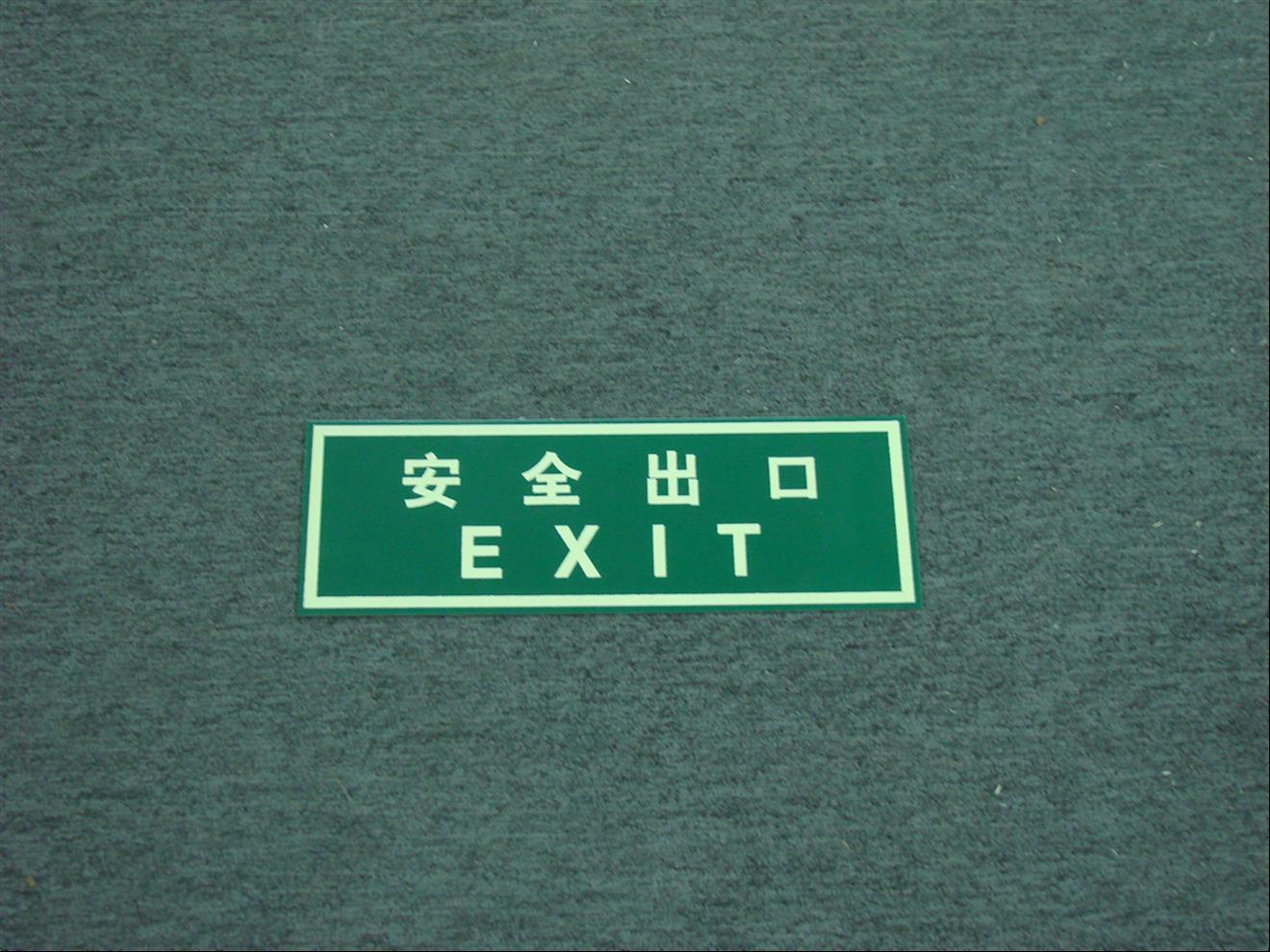 苏州安全出口夜光疏散标识厂家直销