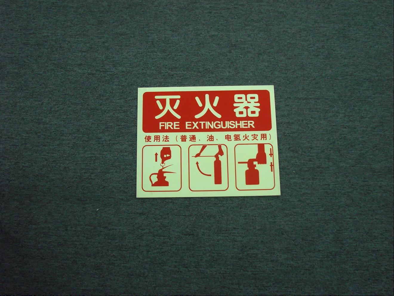 北京安全出口夜光疏散标识厂家直销