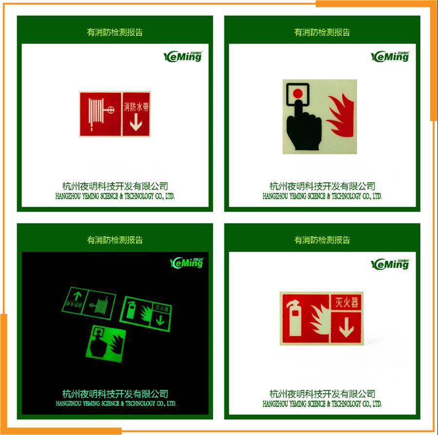 唐山国标夜光疏散标识生产