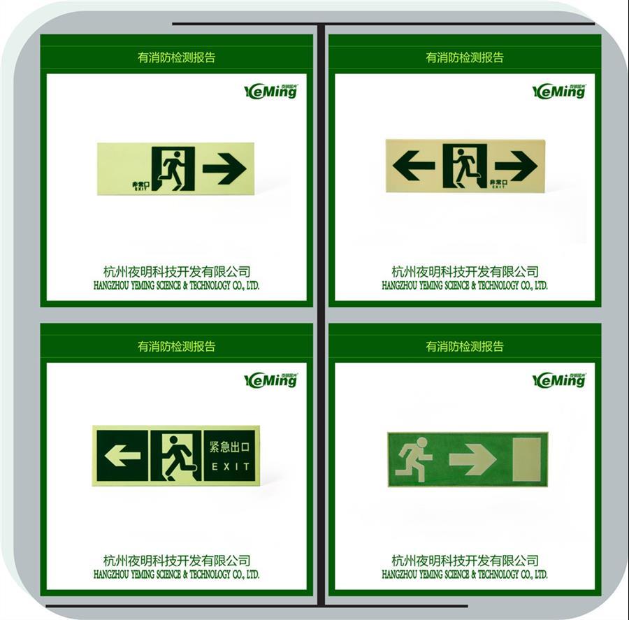 天津国标夜光疏散标识生产