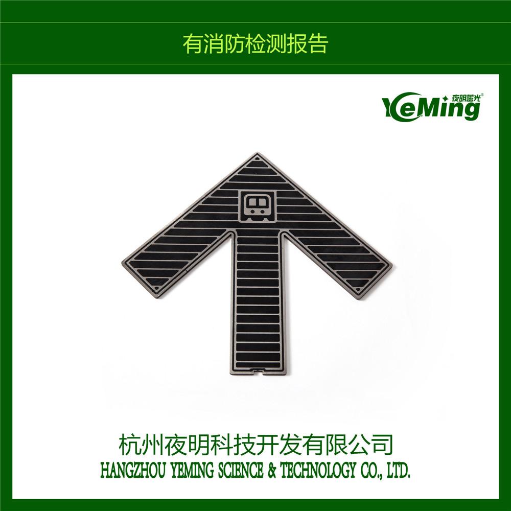 上海夜光自发光夜光地铁疏散标识定制