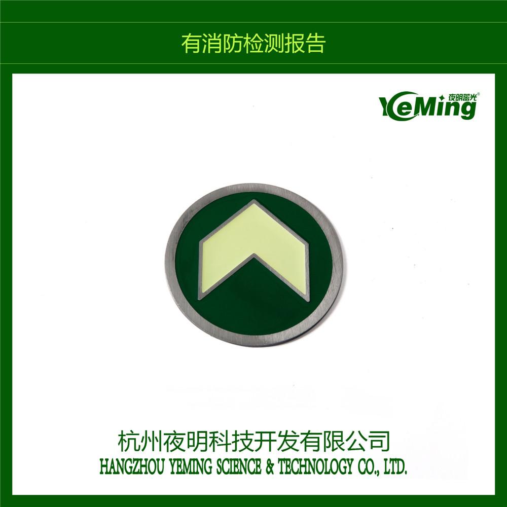 天津304不锈钢夜光地铁疏散标识出售