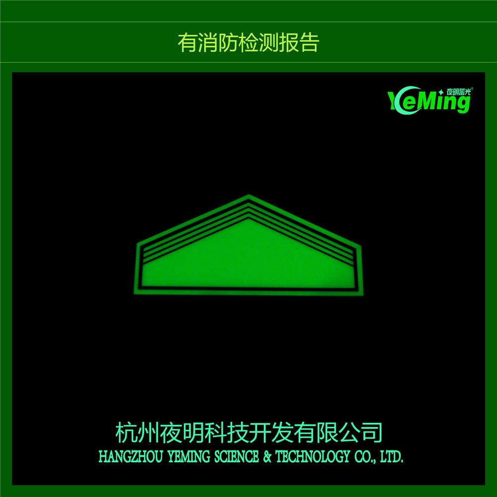 上海屏蔽门指示夜光地铁疏散标识制造商