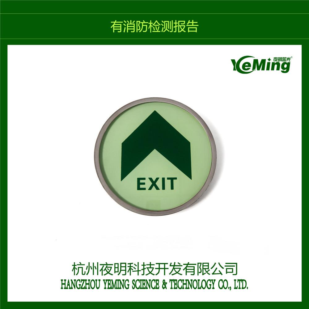 苏州逃生指示夜光地铁疏散标识生产厂家
