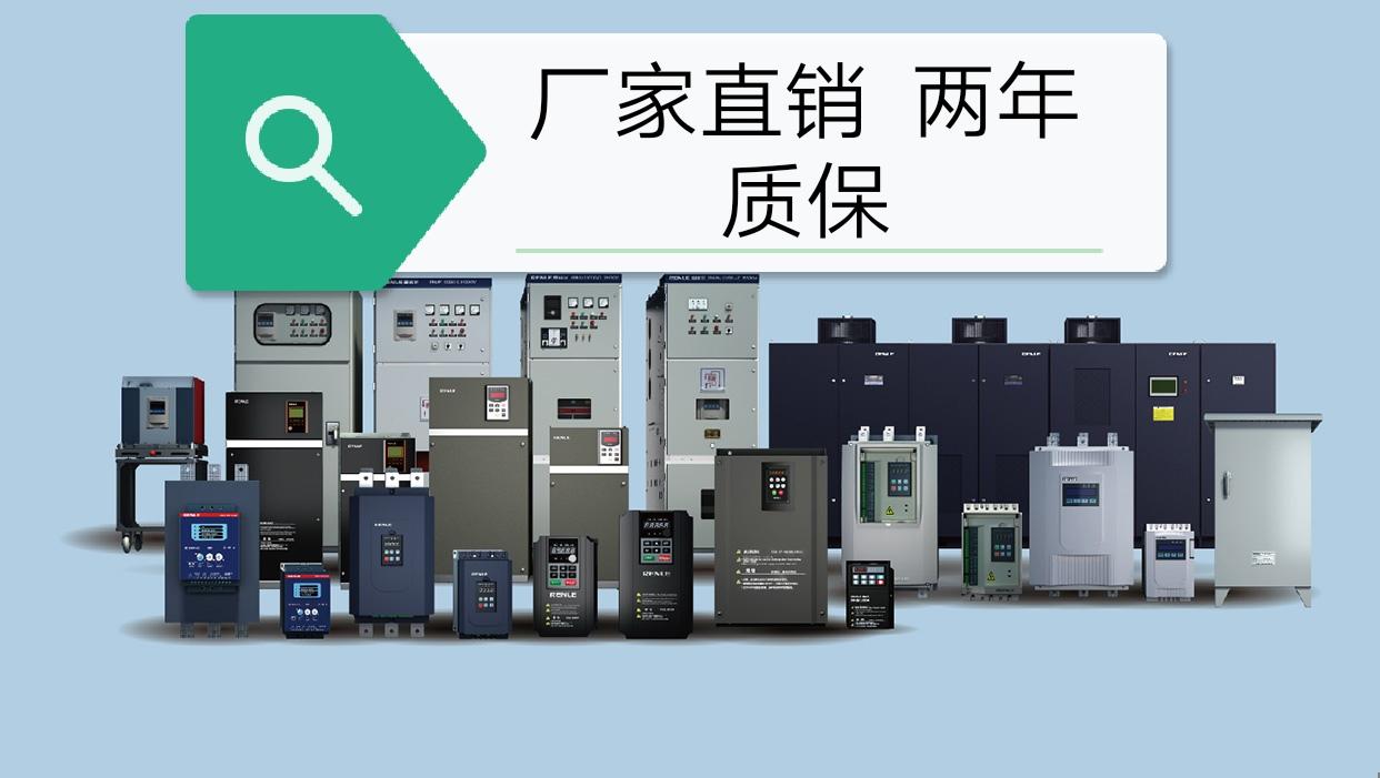 自贡软启动器两年质保出口品质
