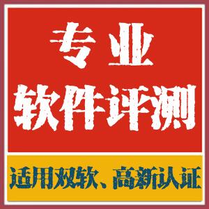 杭州确认测试机构