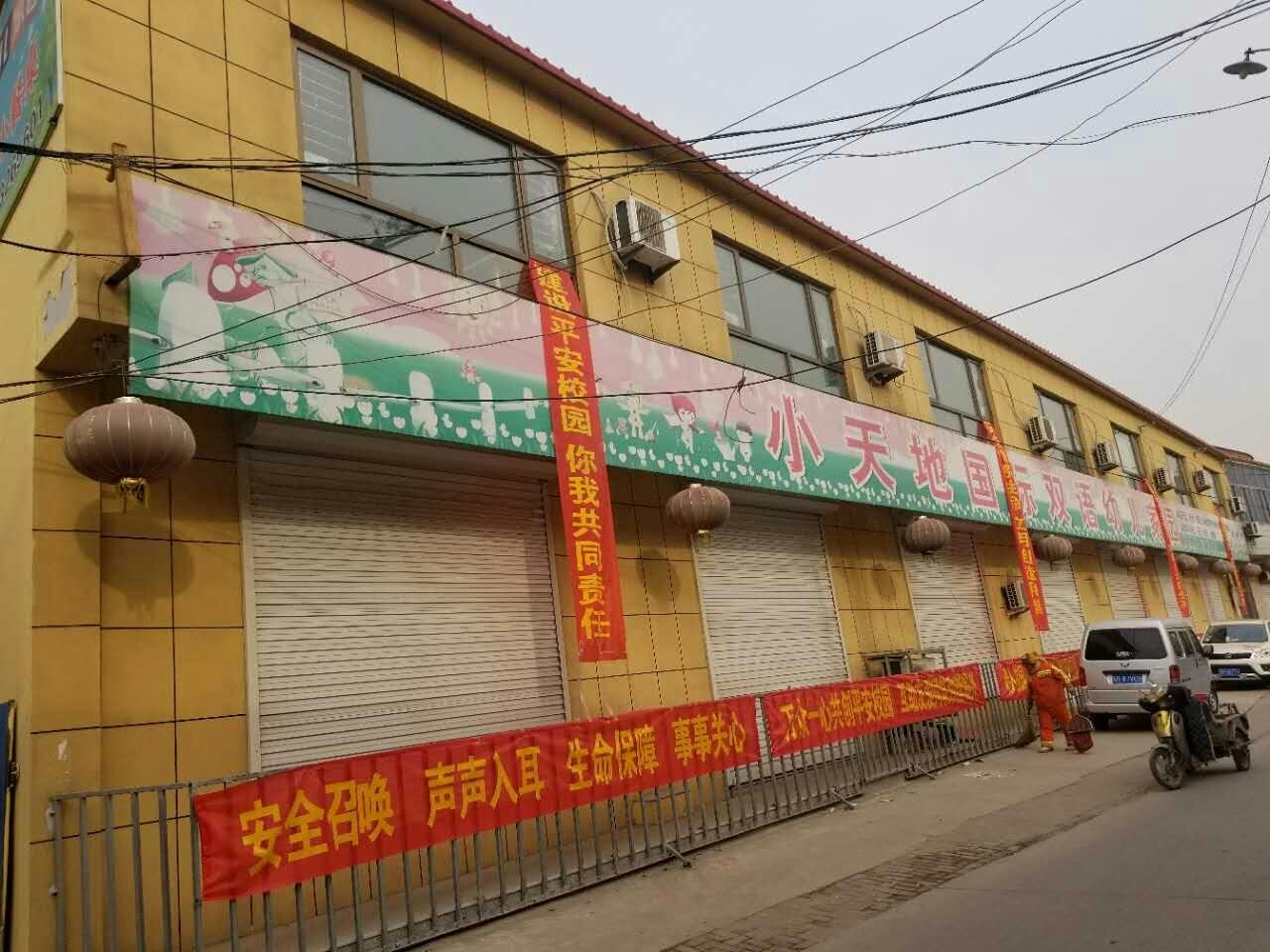 邯郸幼儿园安全鉴定机构