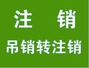 北京2019年注销公司新政策公司执照注销大概需要多少钱