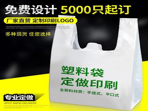 佛冈胶袋生产厂家