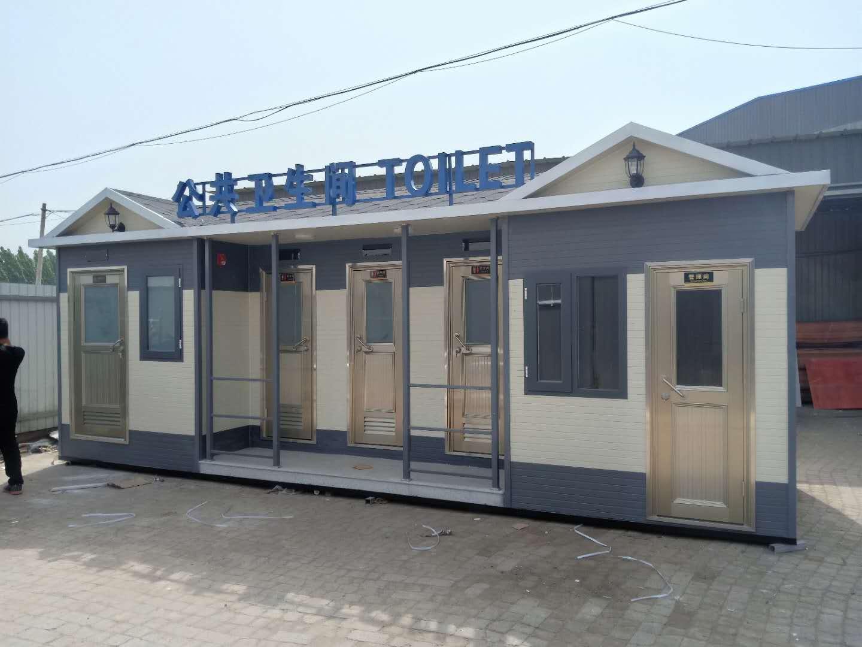 辽宁景区移动厕所
