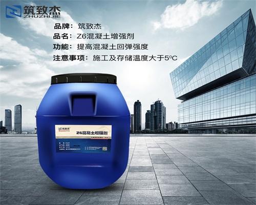 北京怎么提高混凝土强度筑致杰Z6
