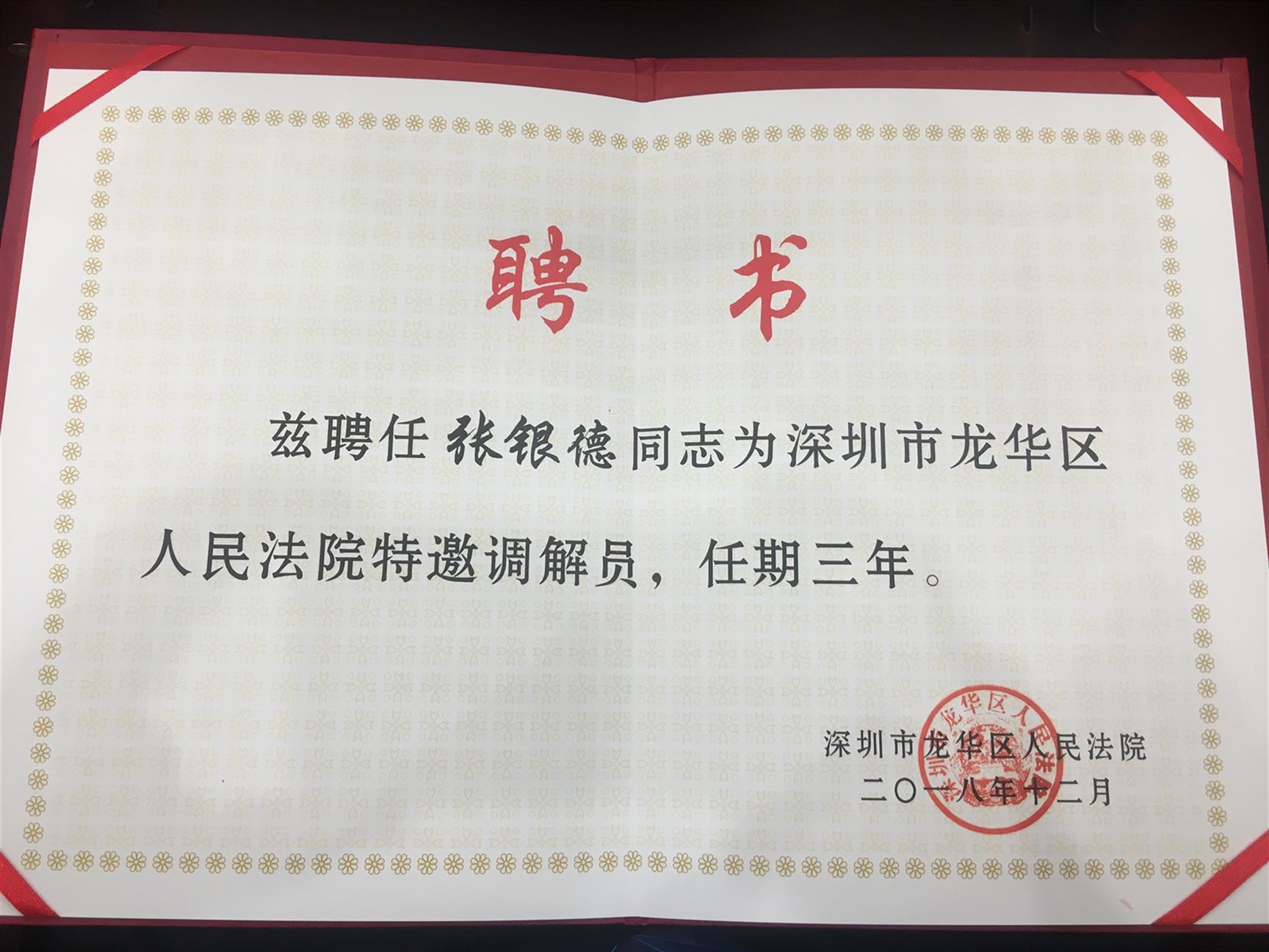 深圳石岩律师事务所