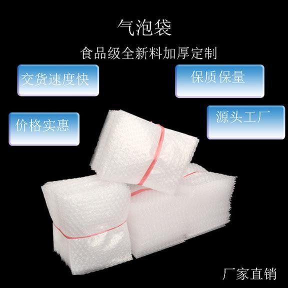 白云气泡袋生产厂家