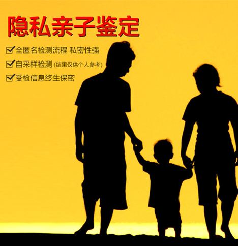 赤峰市个人隐私亲子鉴定机构