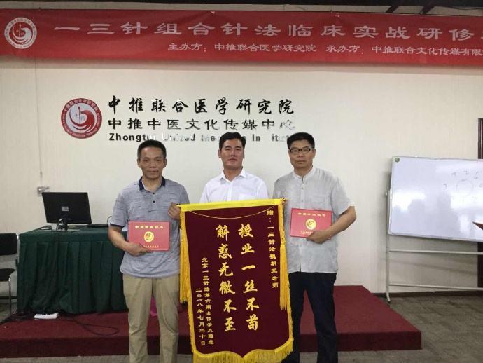 杭州针灸培训