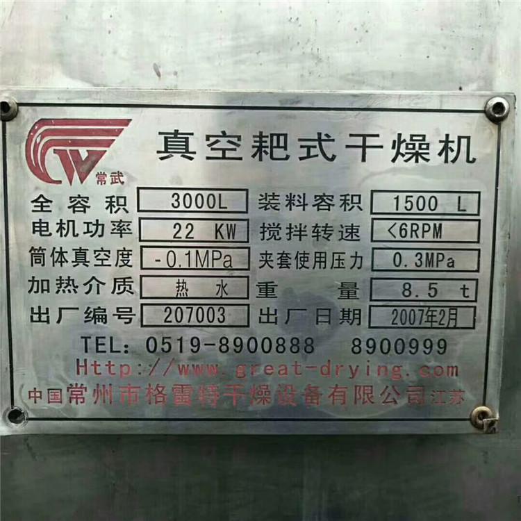 无锡二手3立方耙式干燥机出售