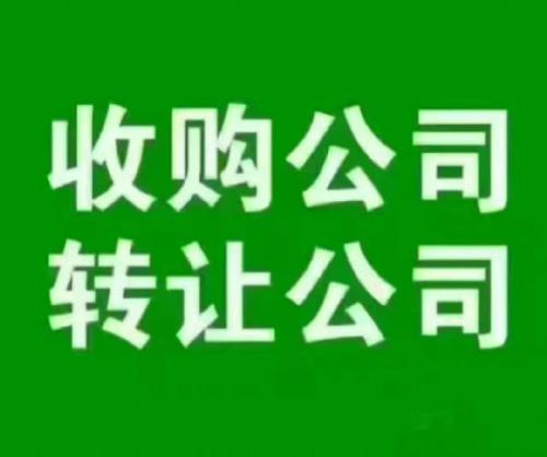 北京朝阳区投资公司转让