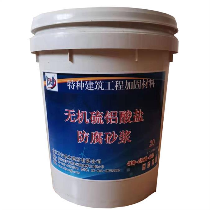 莆田硫铝酸盐防腐砂浆厂家