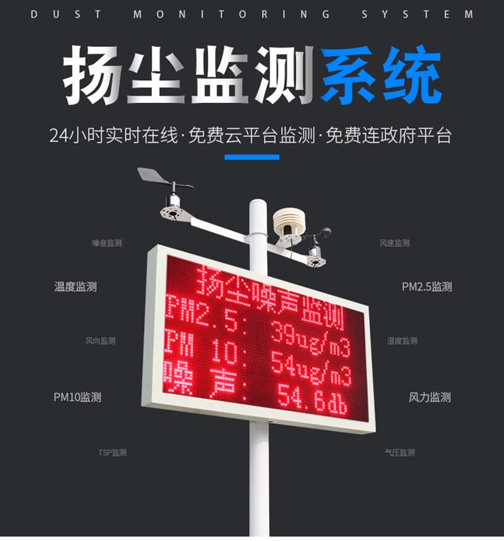 沧州扬尘监测系统