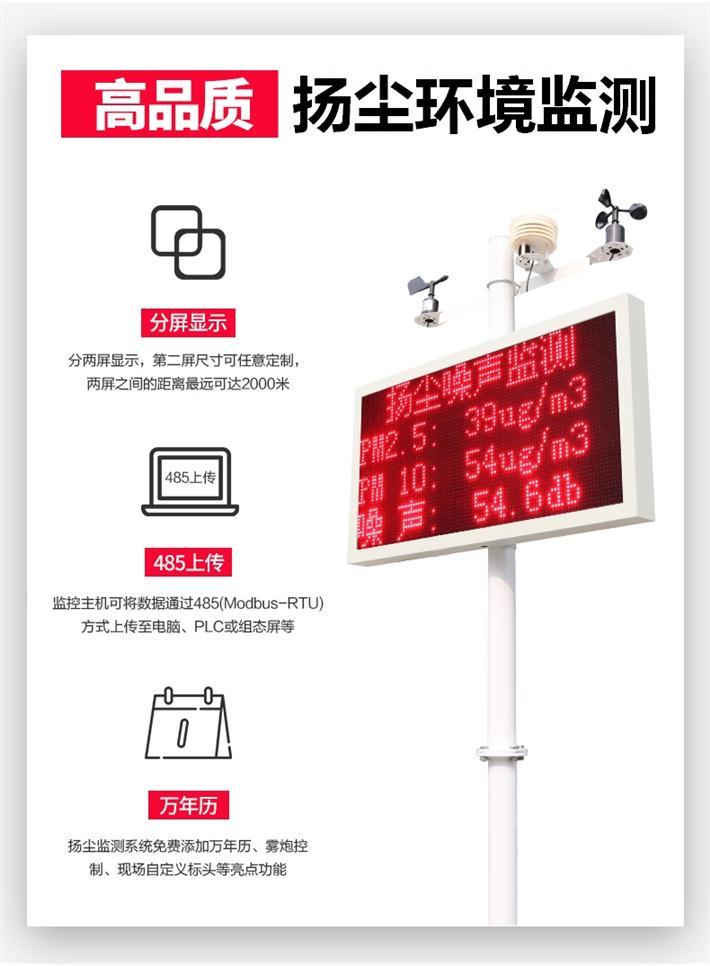 柳州扬尘在线监测系统系统