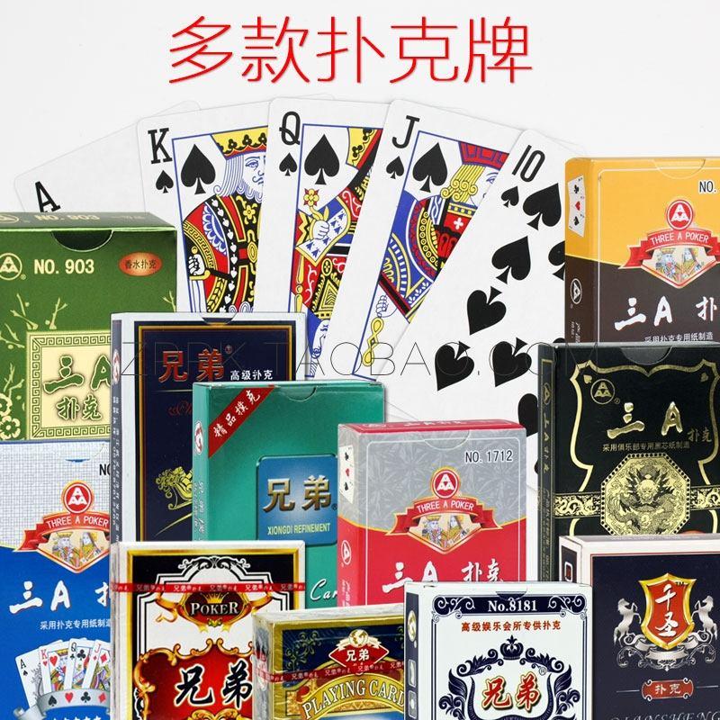 扑克牌制造商