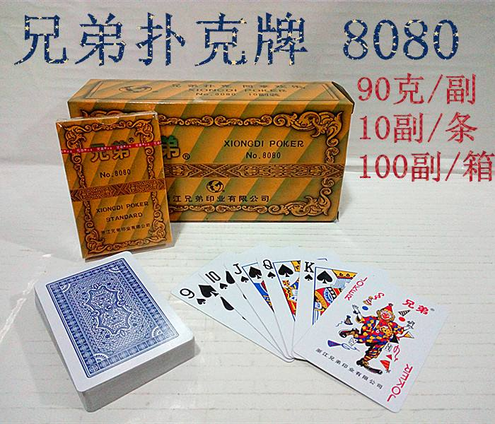 兰州高品质扑克牌批发价格