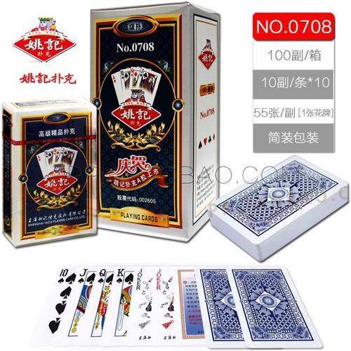 密码扑克牌技巧