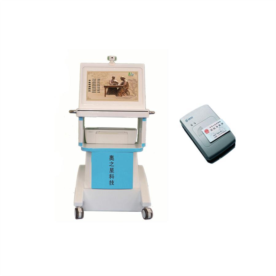 AZX-I型中医体质辨识设备生产商