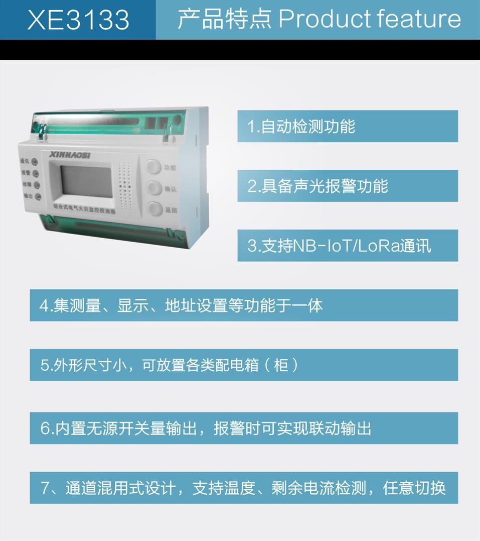 上饶智慧式用电安全隐患监管服务系统价格